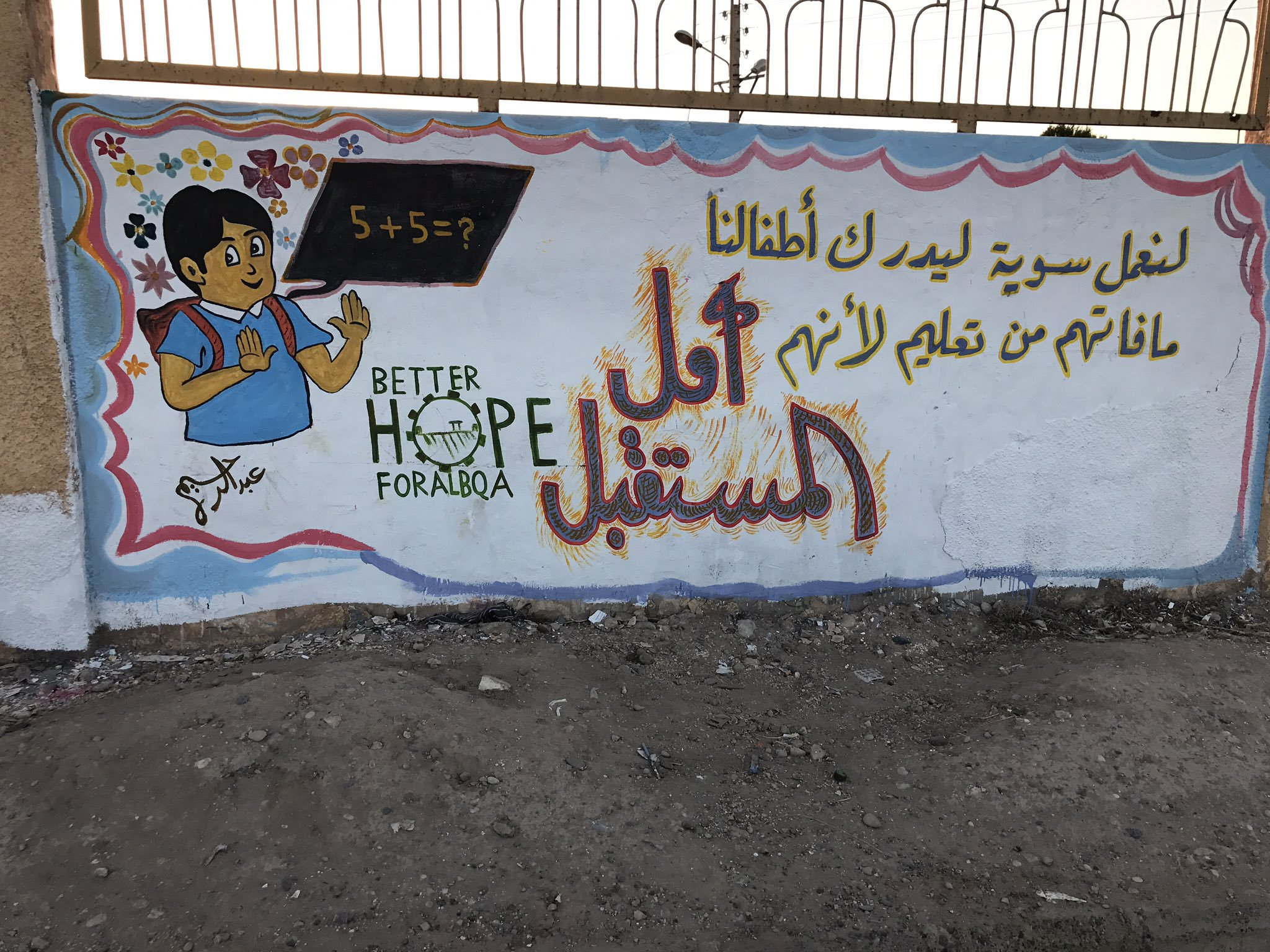 A mural in Tabqa promotes education