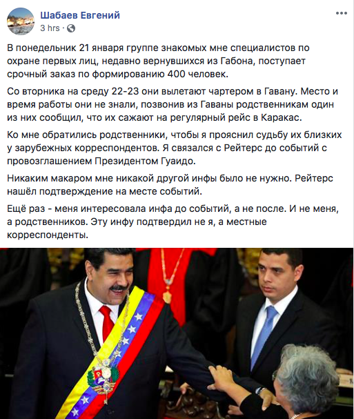 A post written by Yevgeny Shabayev on Facebook